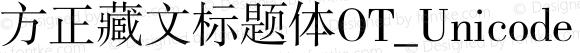 方正藏文标题体OT_Unicode