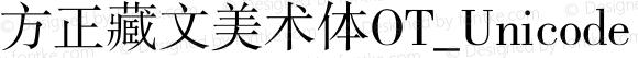方正藏文美术体OT_Unicode