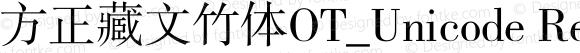 方正藏文竹体OT_Unicode