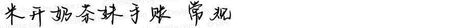 米开奶茶妹手账 常规 Version 1.00 March 26, 2018, initial release