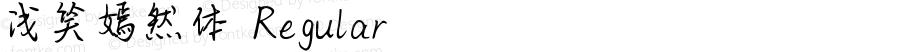 浅笑嫣然体 Regular Version 1.00;January 22, 2018;FontCreator 11.0.0.2408 32-bit