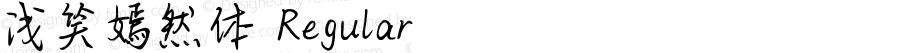 浅笑嫣然体 Regular Version 1.30;May 25, 2018;FontCreator 11.5.0.2427 64-bit