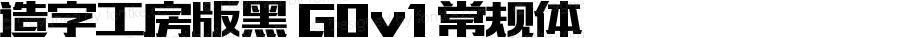造字工房版黑 G0v1 常规体