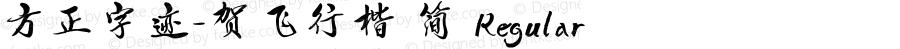 方正字迹-贺飞行楷 简 Regular Version 1.10