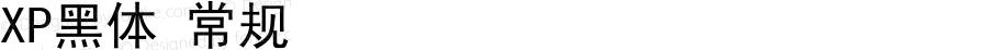 XP黑体 常规 Version 2.00 June 1, 2015