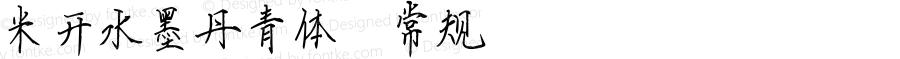 米开水墨丹青体 常规 Version 1.00 June 15, 2018, initial release