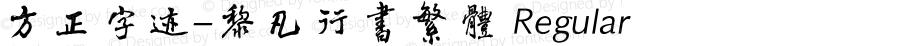 方正字迹-黎凡行书繁体 Regular Version 1.20