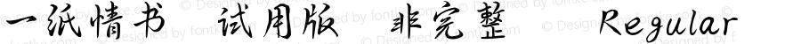 一纸情书-试用版(非完整) Regular Version 1.00