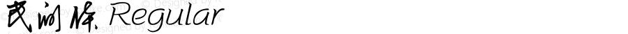 民间体 Regular Version 1.00 (带横版转竖版标点的 opentype)