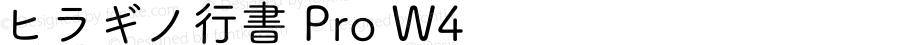 ヒラギノ行書 Pro W4 7.10