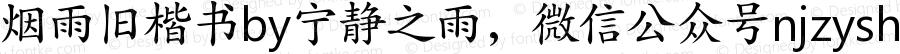烟雨旧楷书by宁静之雨,微信公众号njzyshare Regular Version 1.00 June 7, 2017, initial release