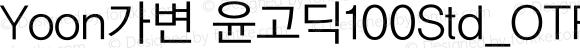 Yoon가변 윤고딕100Std_OTF 20 Version 2.0