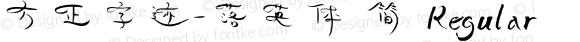 方正字迹-落英体 简