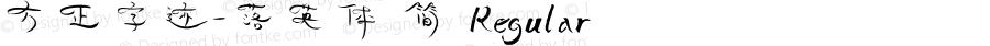 方正字迹-落英体 简 Regular Version 1.00