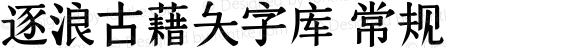 逐浪古藉大字库 常规 Version1.00 20161128