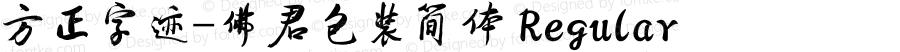 方正字迹-佛君包装简体 Regular Version 1.20