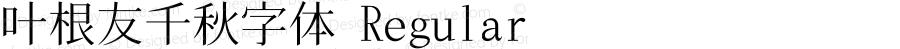 叶根友千秋字体 Regular 0.01; (gw1753160)