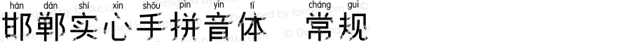 邯郸实心手拼音体 常规 Version 1.00 July 31, 2018, initial release