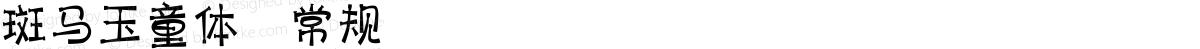 斑马玉童体 常规