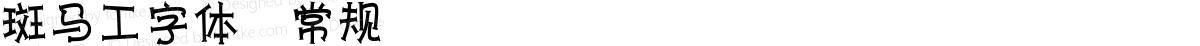 斑马工字体 常规
