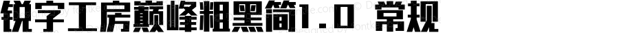 锐字工房巅峰粗黑简1.0 常规 Version 1.0  www.reeji.com QQ:2770851733 Mail:Reejifont@outlook.com REEJI锐字家族 上海锐线创意设计有限公司