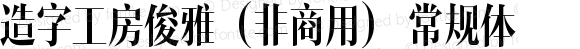 造字工房俊雅(非商用) 常规体 Version 1.000;PS 1;hotconv 1.0.57;makeotf.lib2.0.21895