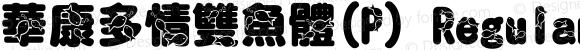 華康多情雙魚體(P)