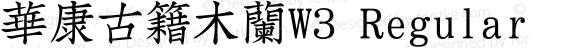 華康古籍木蘭W3