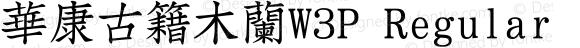 華康古籍木蘭W3P
