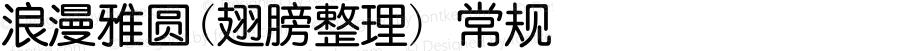 浪漫雅圆(翅膀整理) 常规 Version 1.00 April 9, 2008, initial release
