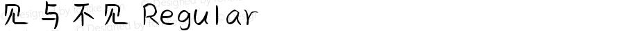 见与不见 Regular Version 1.00 本字库版权属于厦门横竖撇捺信息科技有限公司,个人试用免费,商用请联系横竖撇捺科技,QQ:805090510 邮箱:805090510@qq.com 网站:www.hensupiena.com