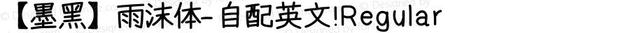 【墨黑】雨沫体-自配英文 Regular 【墨黑】雨沫体-自配英文