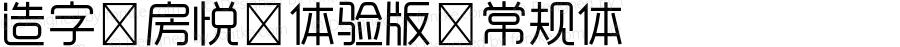 造字工房悦黑体验版 常规体
