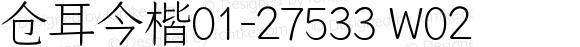 仓耳今楷01-27533 W02