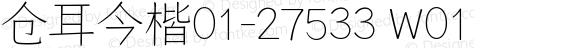 仓耳今楷01-27533 W01