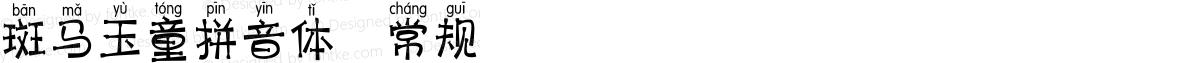 斑马玉童拼音体 常规