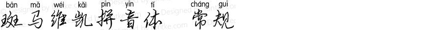 斑马维凯拼音体 常规 Version 1.00 July 27, 2018, initial release
