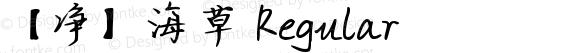 【净】海草 Regular