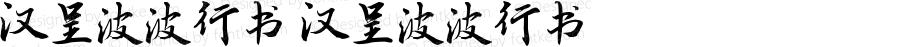 汉呈波波行书 汉呈波波行书 Version 1.00 September 17, 2018, initial release