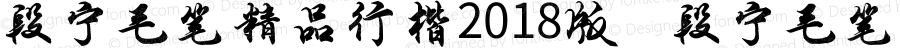 段宁毛笔精品行楷2018版 段宁毛笔行楷精品字体 Version 1.00 August 26, 2018, initial release