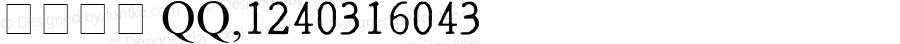 银行字体 QQ,1240316043 ★ 专用字体销售网 :专业的队伍,专业的服务,专业的品质,值得信赖的合作伙伴!!