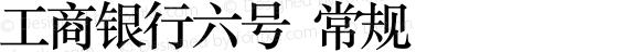 工商银行六号 常规 Version 1.00 November 16, 2011, initial release