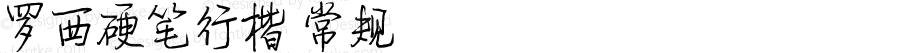 罗西硬笔行楷 常规 Version 1.00 May 16, 2016, 湖南罗西字库制作全国联盟 制作 湖南罗西 电话:13873165044 QQ:441464306  微信:hunanluoxi