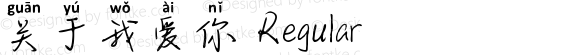 关于我爱你 Regular Version 1.00;September 7, 2018;FontCreator 11.5.0.2422 32-bit