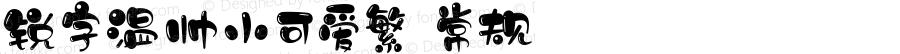 锐字温帅小可爱繁 常规 Version 1.0  www.reeji.com QQ:2770851733 Mail:Reejifont@outlook.com REEJI锐字家族 上海锐线创意设计有限公司