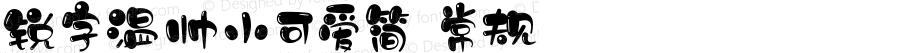 锐字温帅小可爱简 常规 Version 1.0  www.reeji.com QQ:2770851733 Mail:Reejifont@outlook.com REEJI锐字家族 上海锐线创意设计有限公司