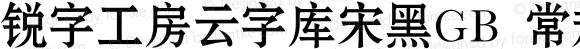 锐字工房云字库宋黑GB 常规