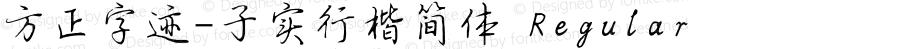 方正字迹-子实行楷简体 Regular Version 2.00