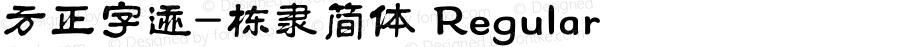 方正字迹-栋隶简体 Regular Version 1.20