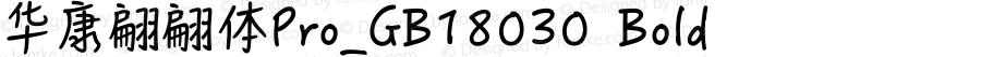 华康翩翩体Pro_GB18030 Bold 12.0d2e2